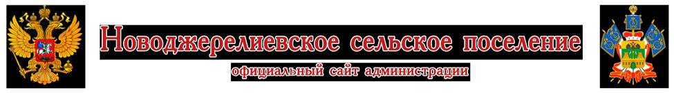 Официальный сайт администрации Новоджерелиевского сельского поселения