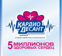 Скоро в Переясловской «Кардиодесант»!