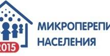 С 1 по 31 октября микроперепись населения