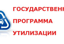 Программа утилизации автотранспортных средств продлена на 2016 год
