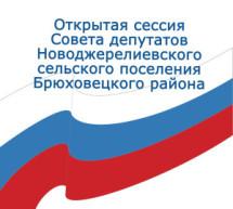 Глава поселения выступит с отчетом о проделанной работе за год