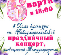 Приглашаем на праздничный концерт, посвященный Международному женскому дню