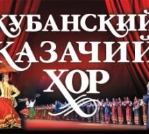 Кубанский казачий хор выступит в ст. Брюховецкой