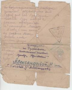 письма с войны 001