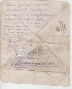 письма с войны 004