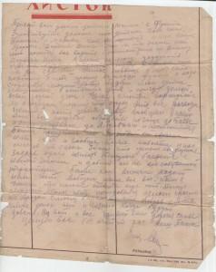 письмо александров 2