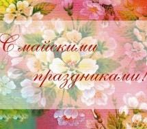 План мероприятий на майский праздники