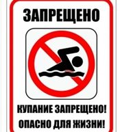 В поселении купание на водоемах запрещено!