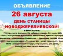 Приглашаем всех на День станицы Новоджерелиевской!
