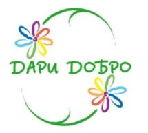 Благотворительная акция «Дари добро»