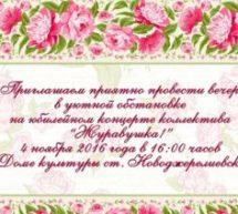 «Журавушке» 5 лет!
