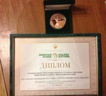 Новоджерелиевская снова в числе лучших!