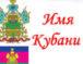 Имя Кубани