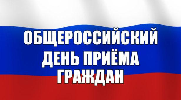 12 декабря проводится общероссийский день приема граждан