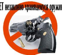 НЕТ незаконно хранящемуся оружию!
