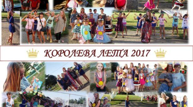 КОРОЛЕВА ЛЕТА 2017