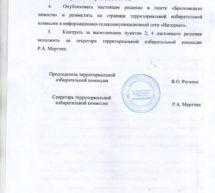 Избирательному участку № 07-14 присвоено имя А.М. Гарбуза