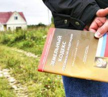 Ответственность за нарушения земельного законодательства