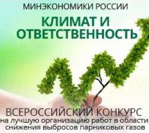 Второй всероссийский конкурс «Климат и ответственность-2017»