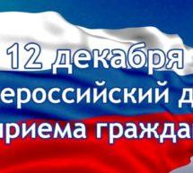 12.12. день приема граждан.