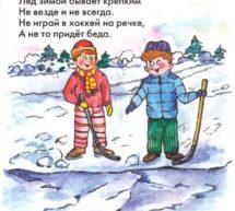 Памятки на новогодние праздники!