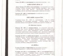 ВНИМАНИЮмалых форм хозяйствования (ЛПХ, КФХ) Новоджерелиевского сельского поселения!