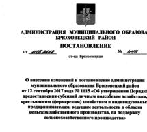 ВАЖНО! Вниманию ЛПХ,КФХ, ИП Новоджерелиевского сельского поселения.