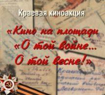 «Кино на площади «О той войне… О той весне!!!»