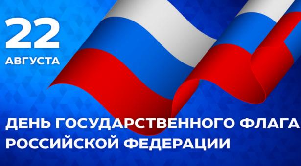 ДЕНЬ ФЛАГА РФ.