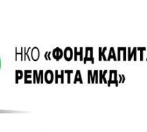 «ФОНД КАПИТАЛЬНОГО РЕМОНТА МКД»