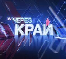 Телеканал «Кубань 24». Программа «Через край» тема: комфортная среда