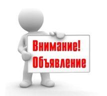 Уважаемые жители Кубани!