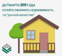 На Кубани с 1 марта усложнится процедура оформления дачной недвижимости.