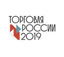 Конкурс «Торговля России»