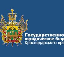 «Государственное юридическое бюро Краснодарского края»