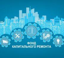 «Фонд капитального ремонта многоквартирных домов»