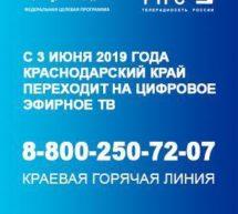 Сегодня Краснодарский край переходит на цифровое вещание.