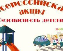 Всероссийская акция «Безопасность детства-2019»