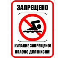 Купание на водоемах запрещено!