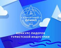 Курортный Олимп 2019.