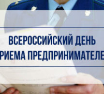 Всероссийский день приема предпринимателей!