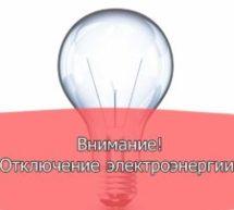 ВНИМАНИЕ! х.Челюскинец