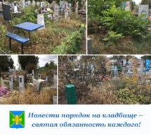 Навести порядок на кладбище –  святая обязанность каждого!