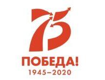 2020 год объявлен в России Годом памяти и славы!