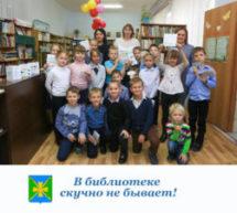Всемирный День ребёнка в сельской библиотеке ст.Новоджерелиевской!