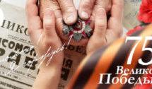 ПЛАН основных мероприятий по подготовке и проведению празднования 75-й годовщины Победы в Великой Отечественной войне 1941 – 1945 годов в Новоджерелиевском сельском поселении