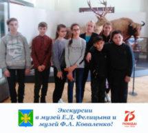 Экскурсии в музей Е.Д. Фелицына и музей Ф.А.Коваленко.
