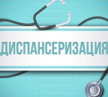 Информация по Всероссийской диспансеризации взрослого населения Российской Федерации в 2019 — 2020 годах