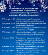 Афиши новогодних мероприятий в Новоджерелиевском сельском поселении!