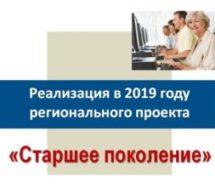 Региональный проект «Разработка и реализация программы системной поддержки и повышения качества жизни граждан старшего поколения «Старшее поколение».